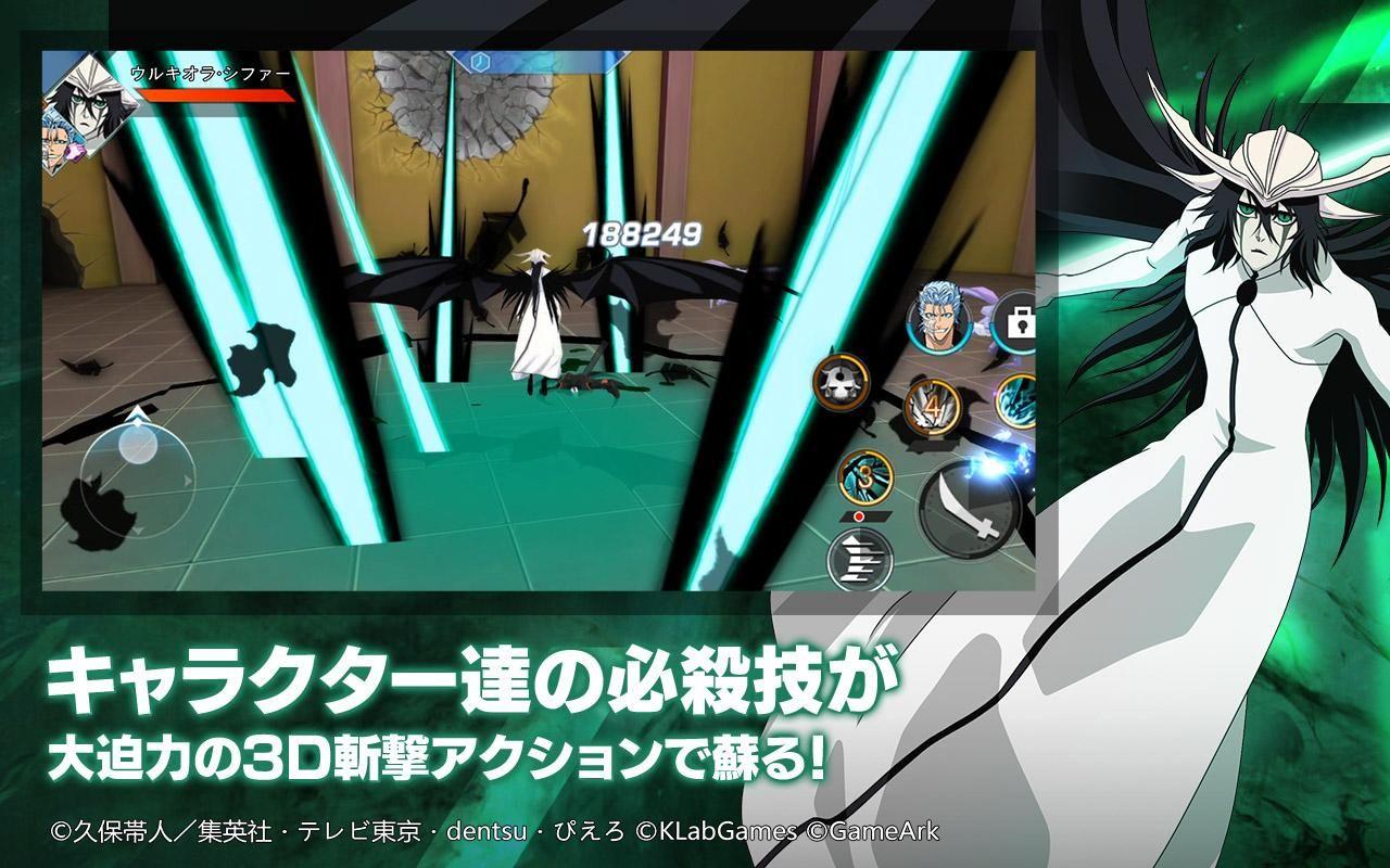BLEACH 境·界-魂之觉醒(日服) 游戏截图4