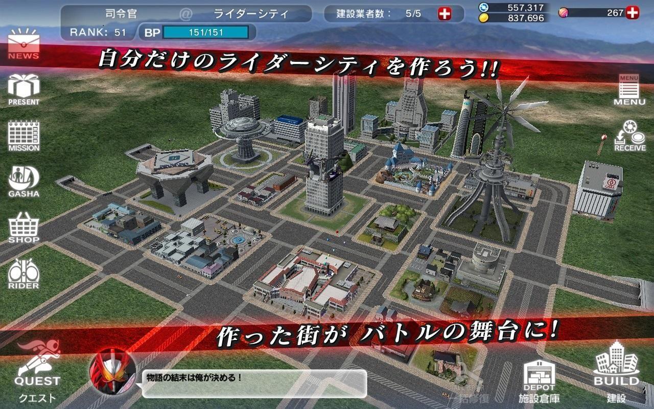假面骑士 城市大战(日服) 游戏截图4
