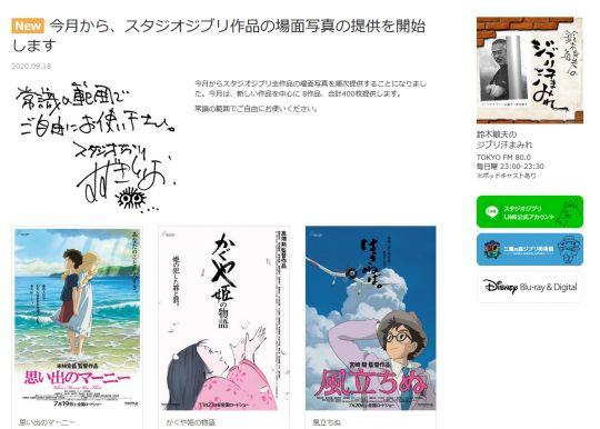 铃木敏夫:为了让大家20年后记住吉卜力,现在要做一些突破 图片3