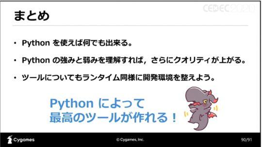 用Python写3A?Cygames的游戏引擎做得怎么样 图片10