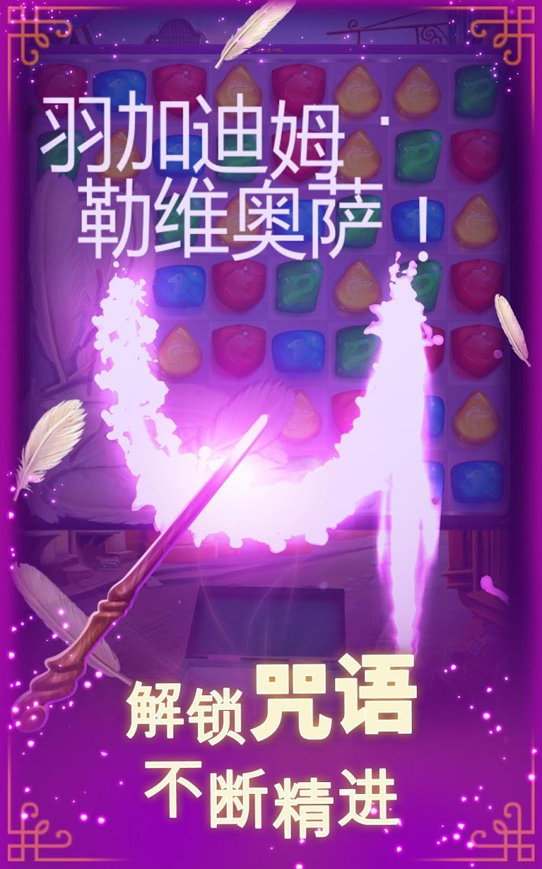 哈利波特:谜与魔咒 游戏截图2