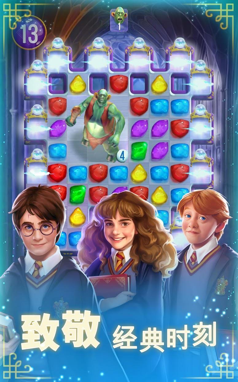 哈利波特:谜与魔咒 游戏截图3
