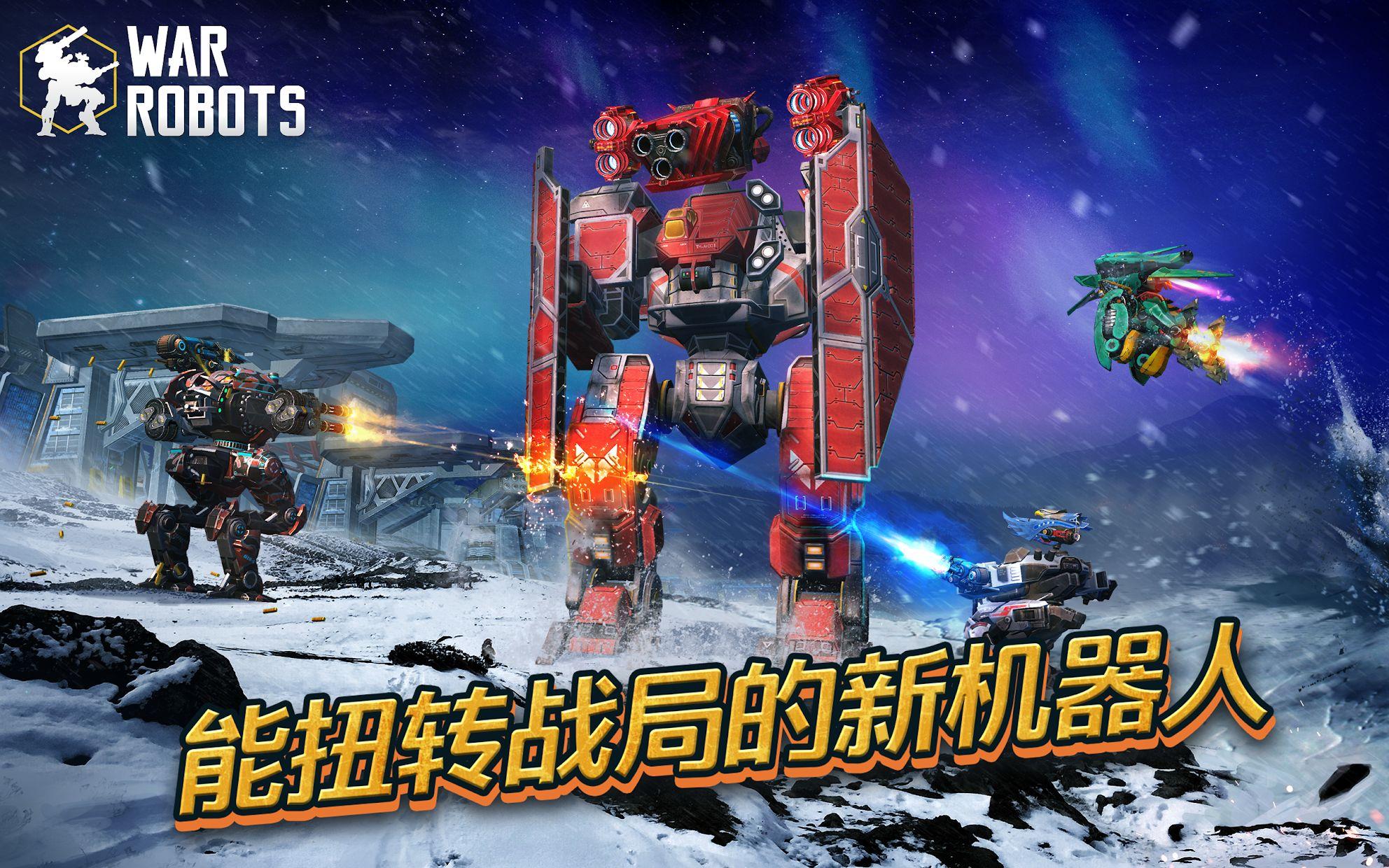 机甲战队《机器人战争 War Robots》 游戏截图1