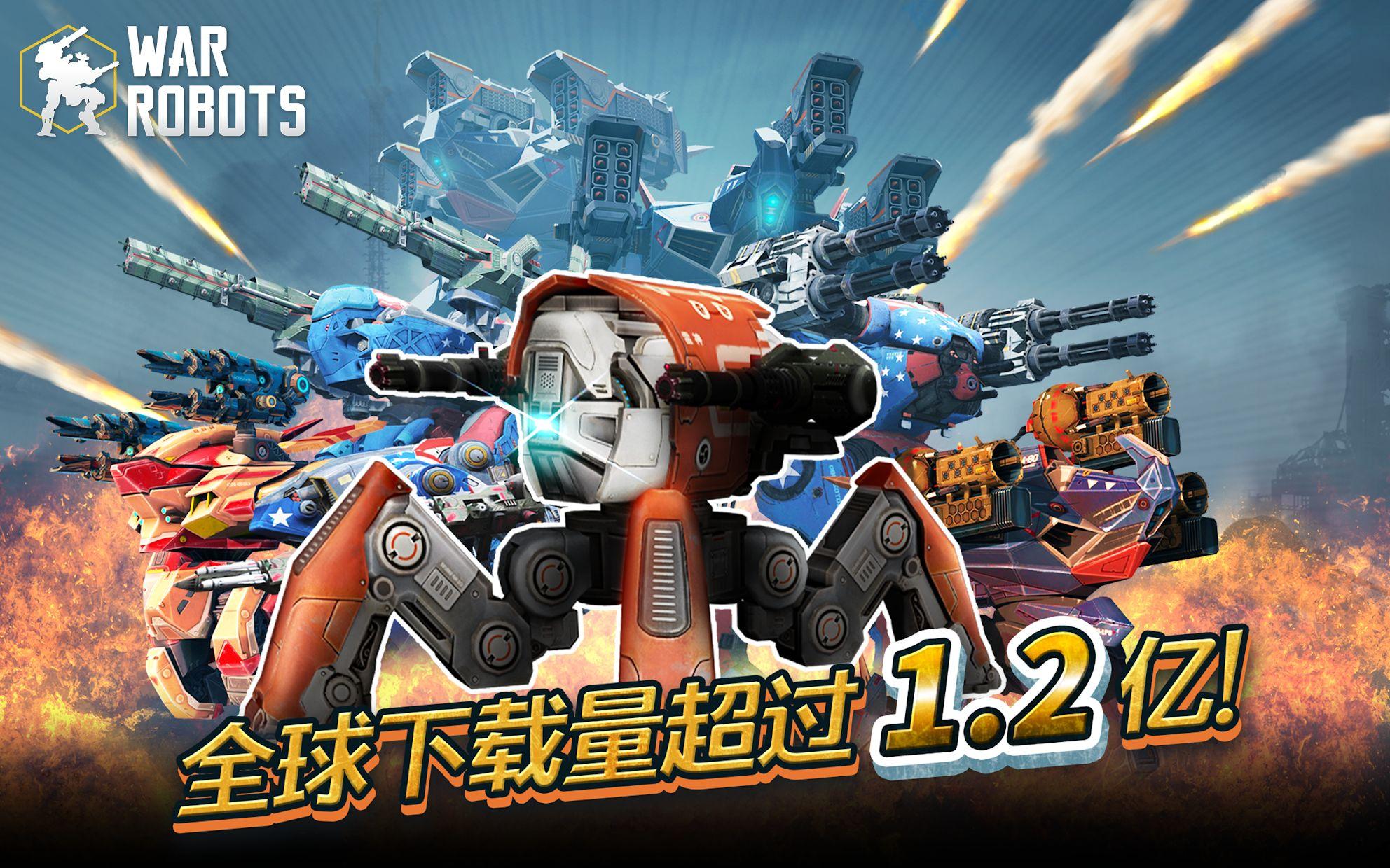 机甲战队《机器人战争 War Robots》 游戏截图2
