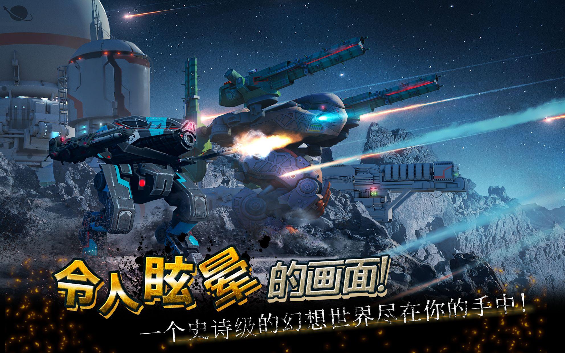 机甲战队《机器人战争 War Robots》 游戏截图5