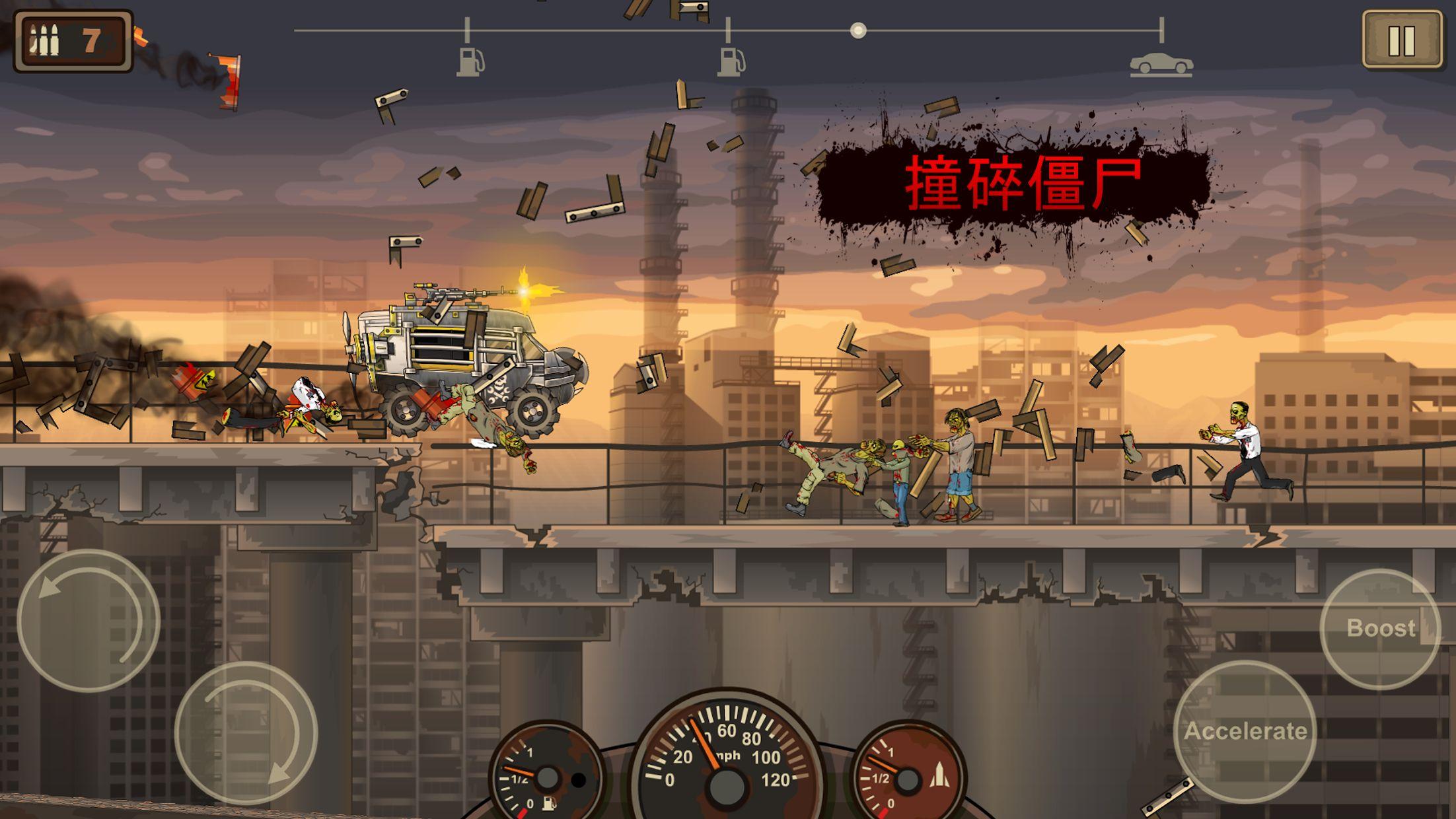 战车撞僵尸2 (Earn to Die 2) 游戏截图1