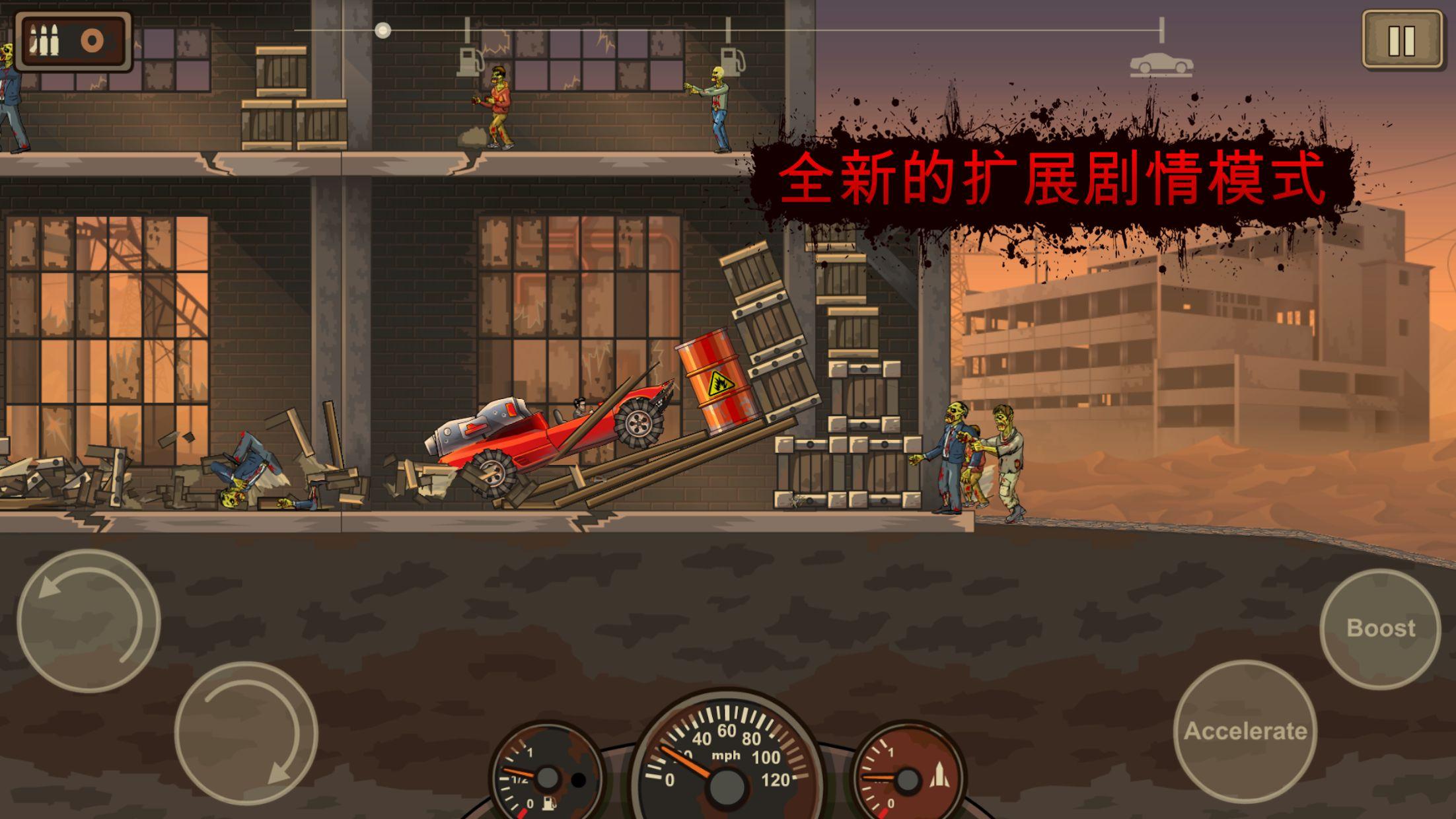 战车撞僵尸2 (Earn to Die 2) 游戏截图2