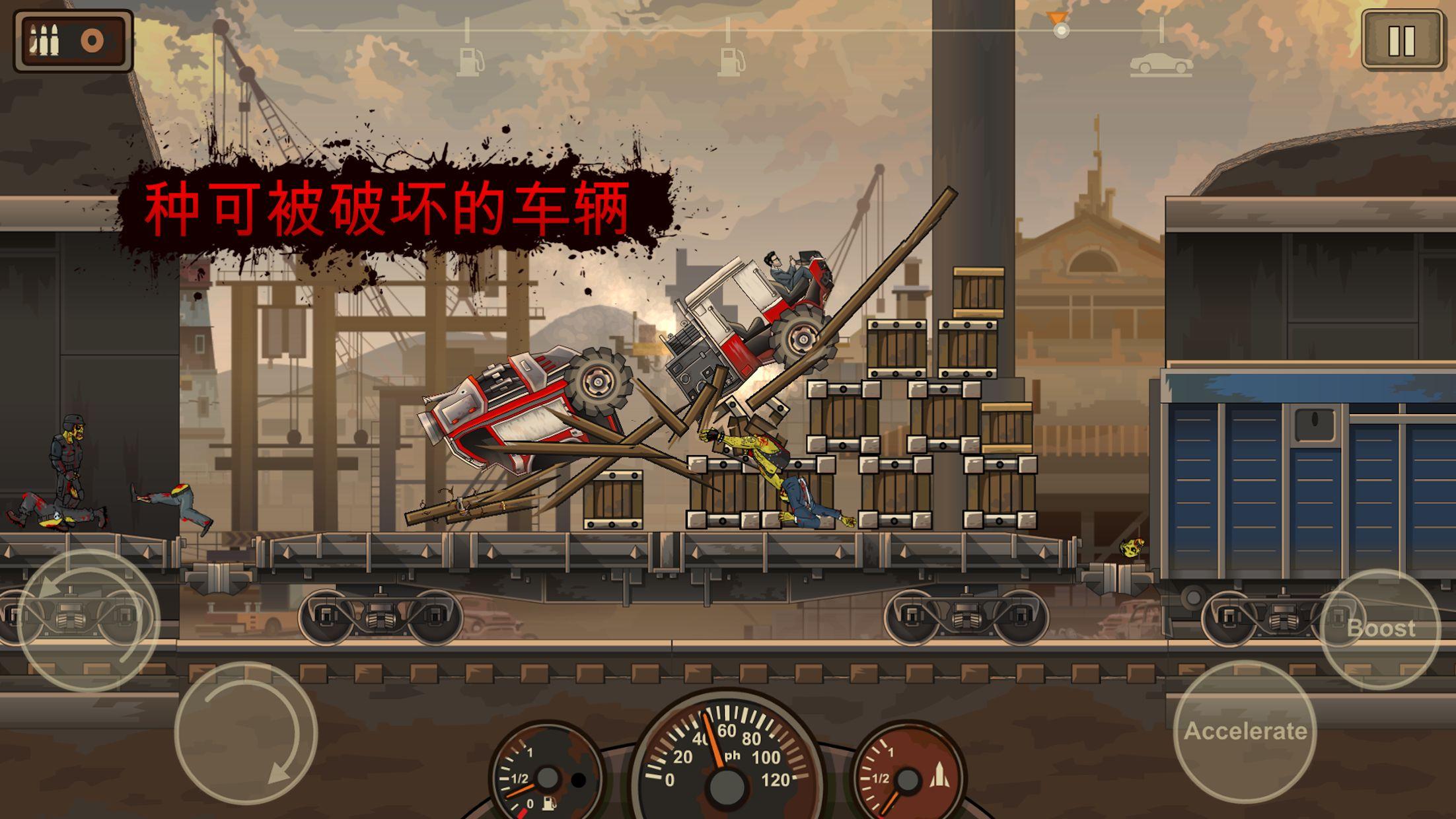战车撞僵尸2 (Earn to Die 2) 游戏截图3