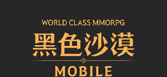 黑色沙漠mobile不法者模式