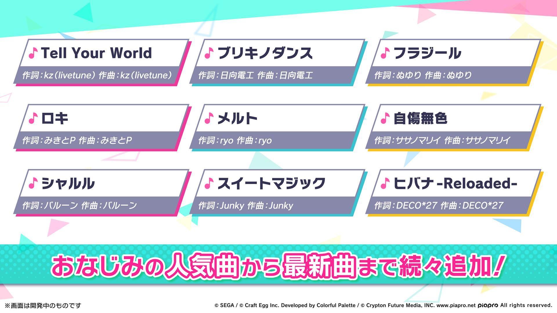 世界计划 彩色舞台 feat. 初音未来 游戏截图4
