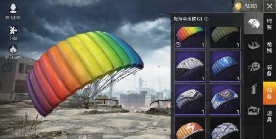 降落伞和平精英怎么更换?降落伞怎么快速降落?