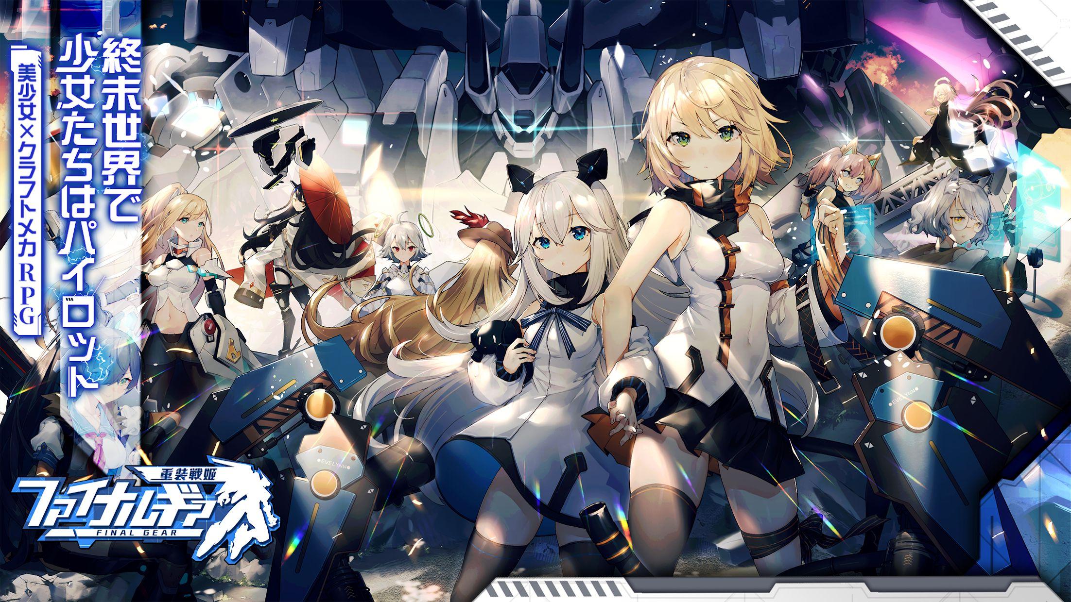 重装战姬 Final Gear(日服) 游戏截图1