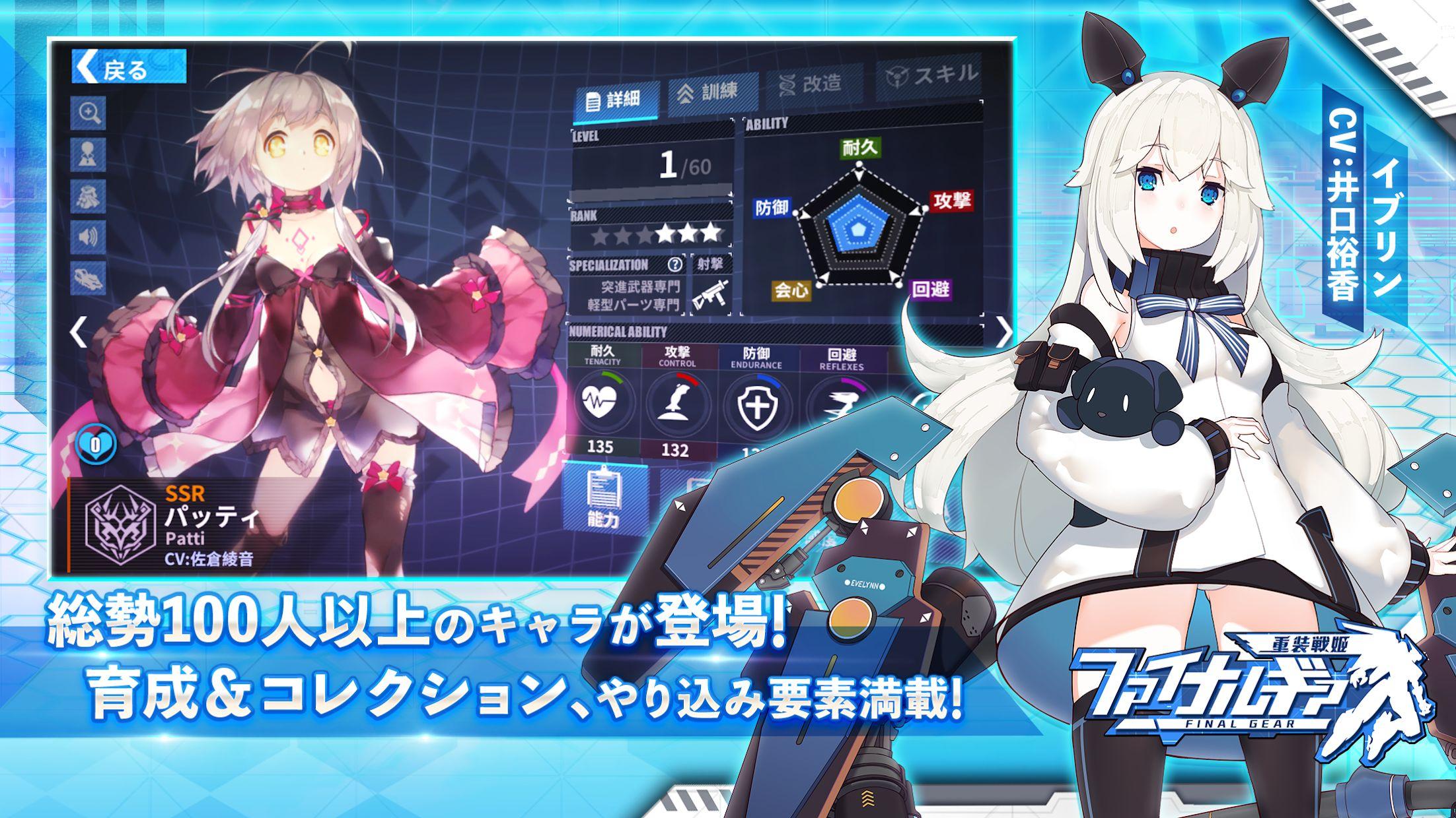 重装战姬 Final Gear(日服) 游戏截图2