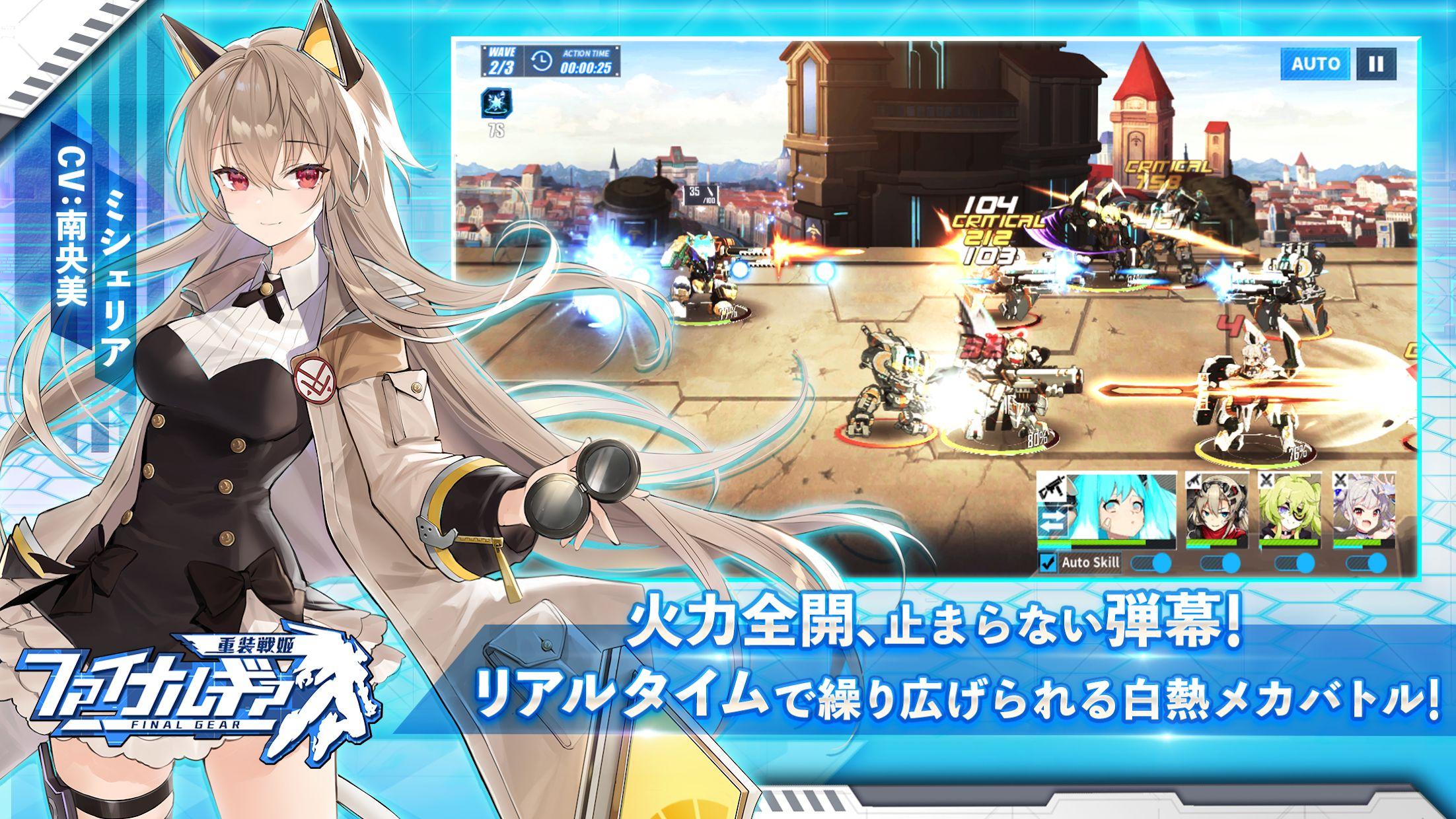 重装战姬 Final Gear(日服) 游戏截图3