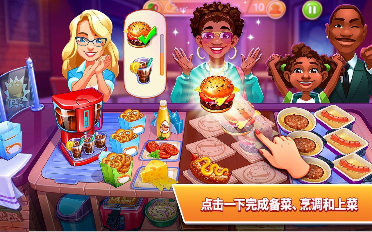 疯狂大厨——快速上手 玩转全球餐厅 游戏截图1