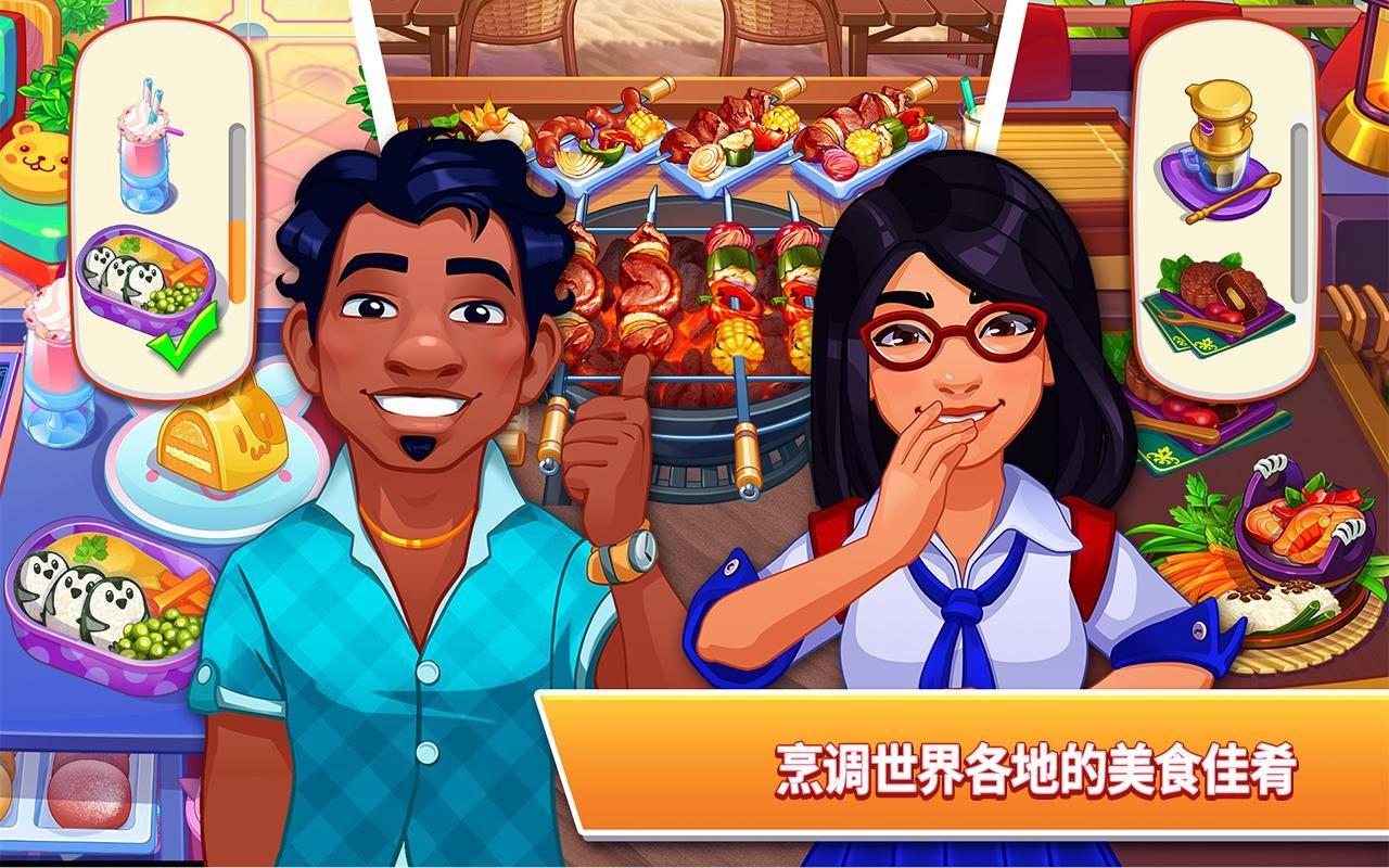 疯狂大厨——快速上手 玩转全球餐厅 游戏截图2