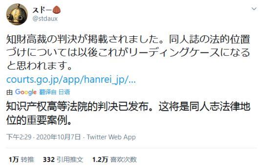 二次创作也受法律保护?日本的一项判决,奠定了同人的法律地位 图片4