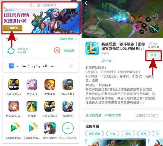 LoL手游韩国、日本预注册开启,将发放大量测试名额 图片2