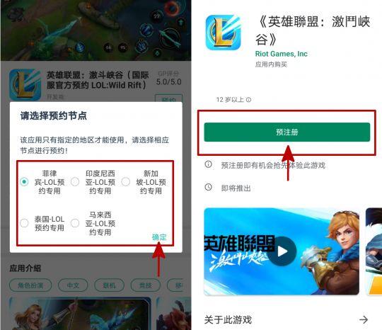 LoL手游韩国、日本预注册开启,将发放大量测试名额 图片3