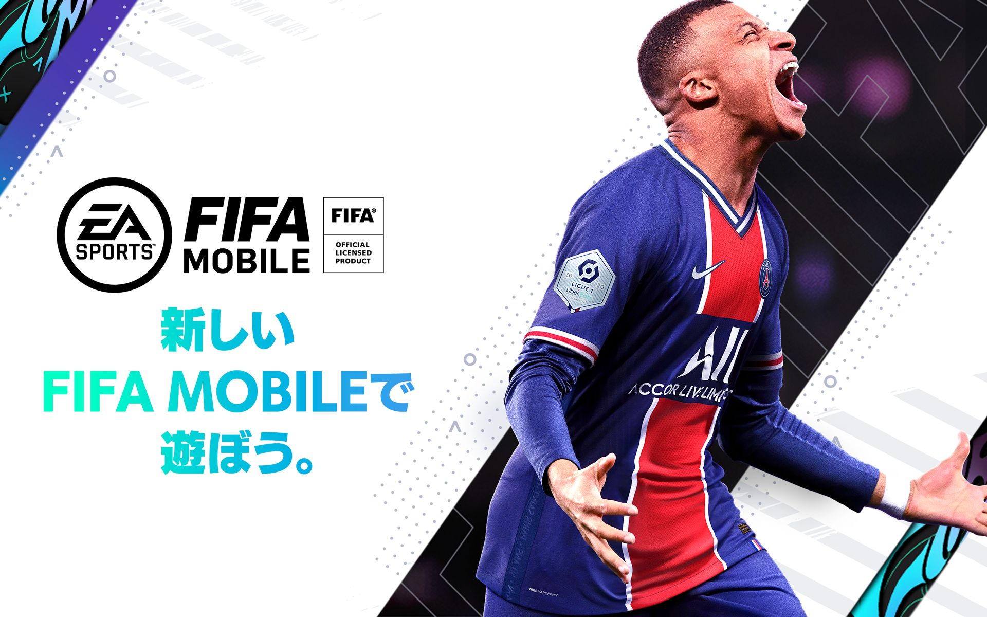FIFA MOBILE(日服) 游戏截图1