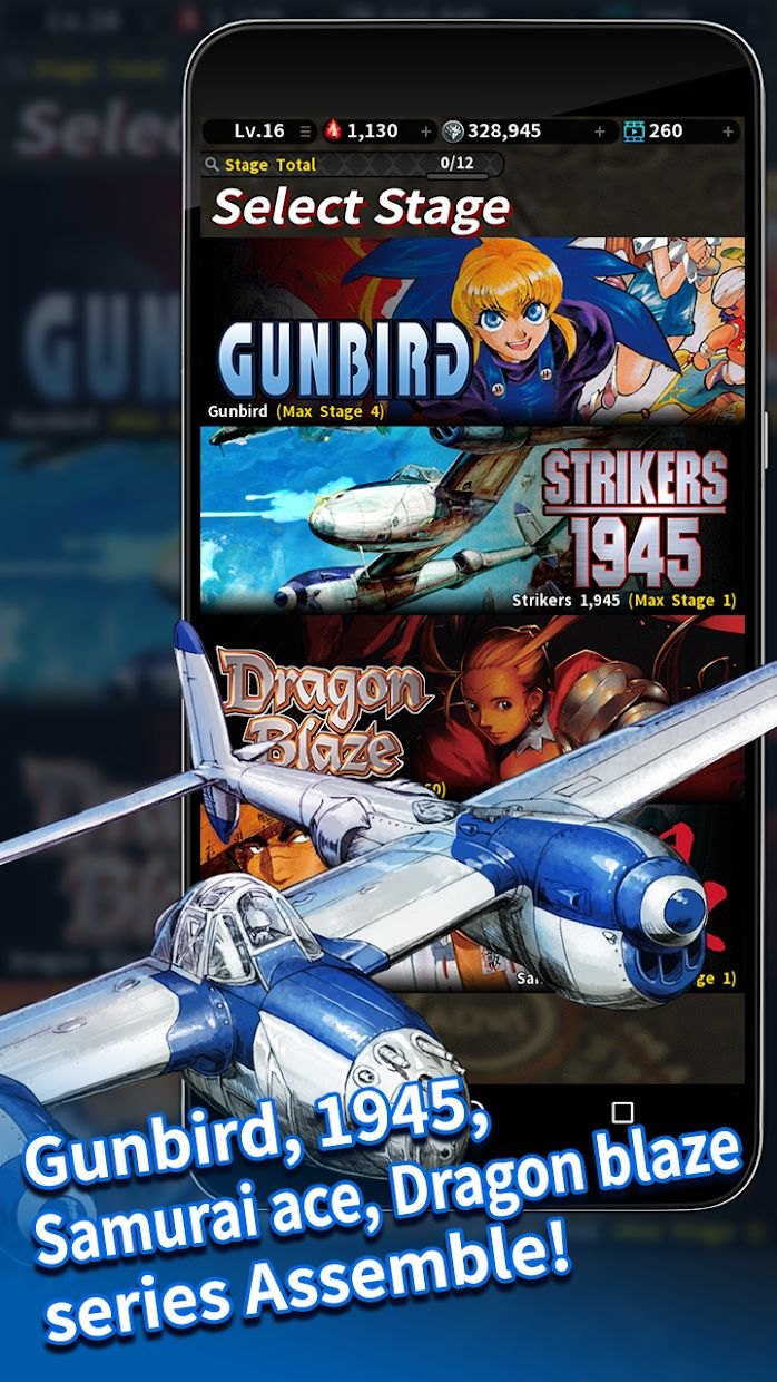 STRIKERS 1945 Collection 游戏截图2