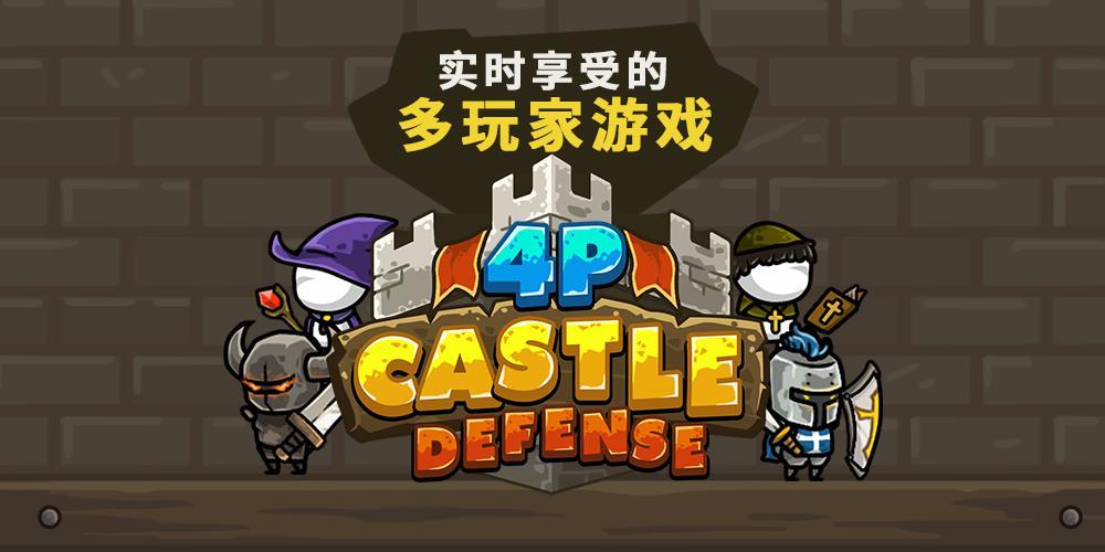 防御城堡联机 游戏截图1