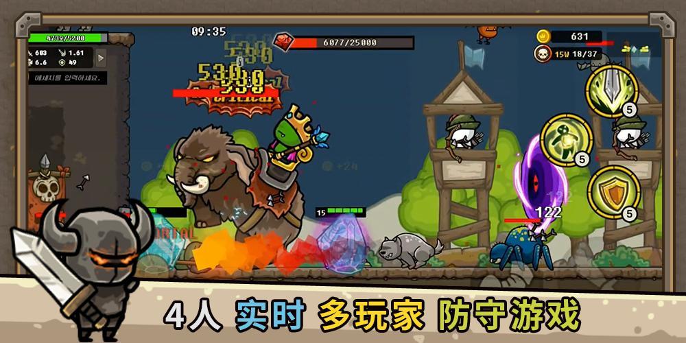 防御城堡联机 游戏截图2