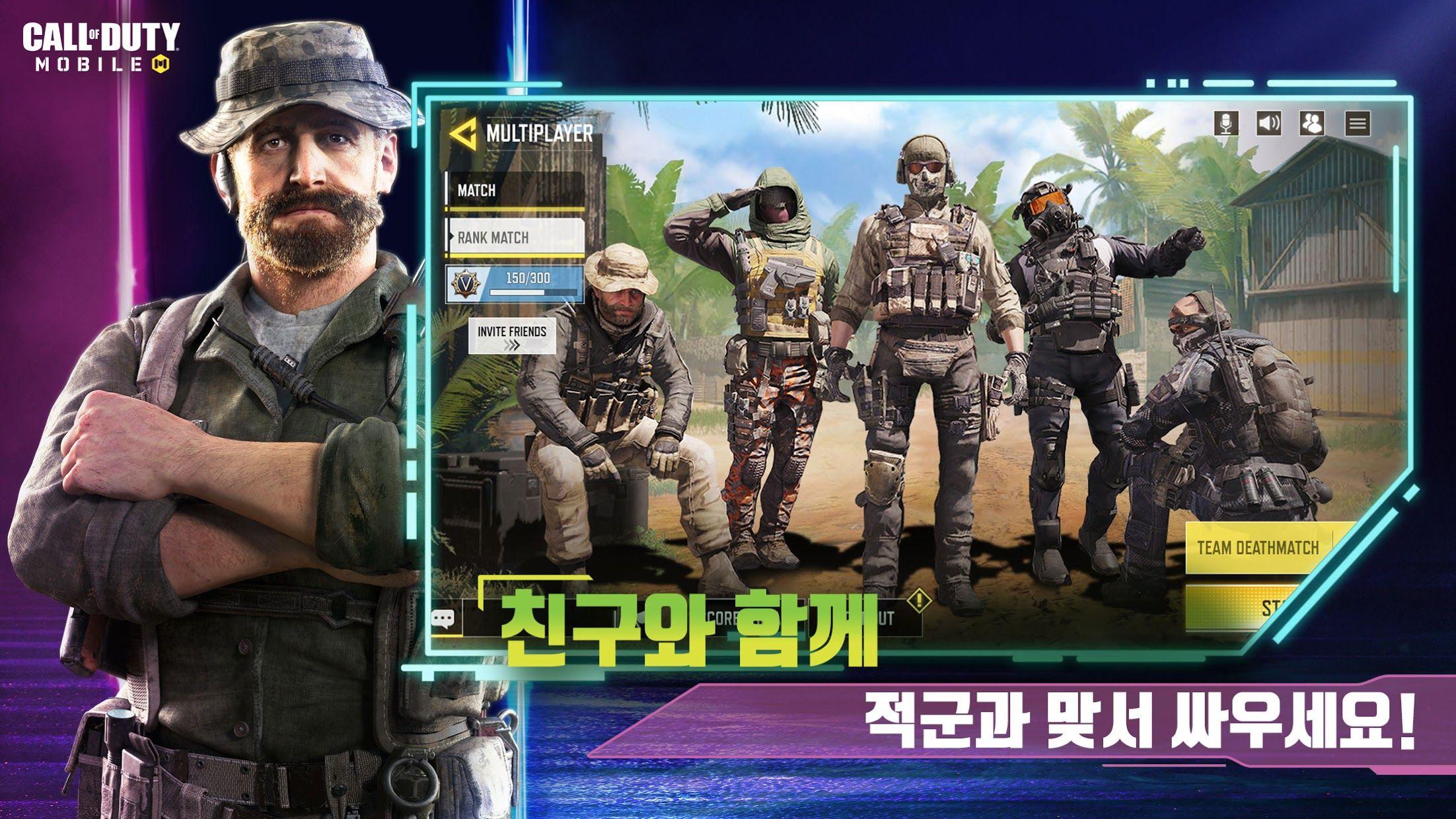 使命召唤手游(COD 韩服) 游戏截图5