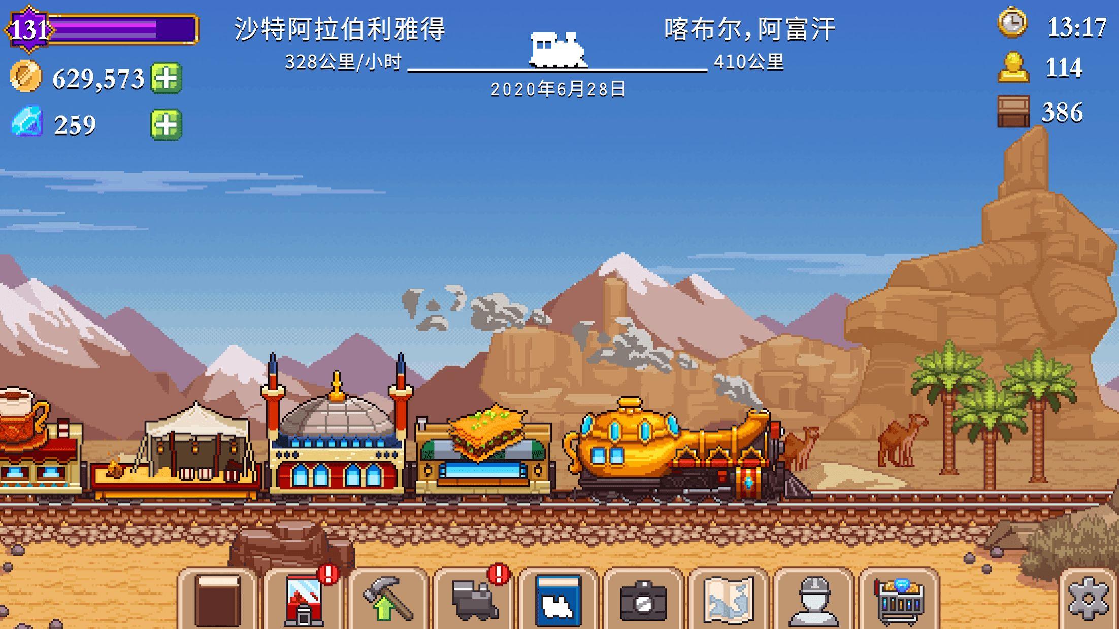 小小铁路 游戏截图3