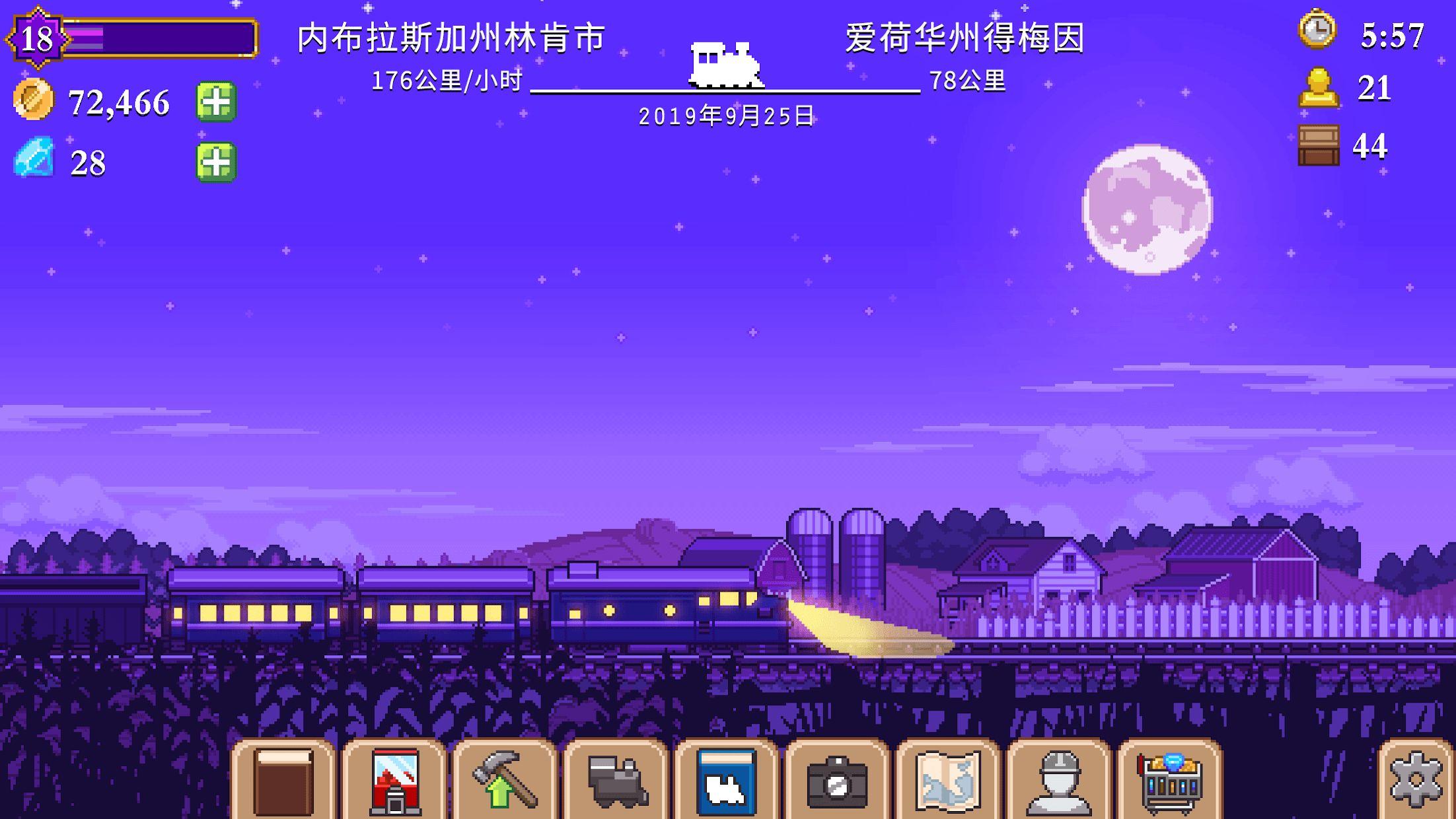 小小铁路 游戏截图4