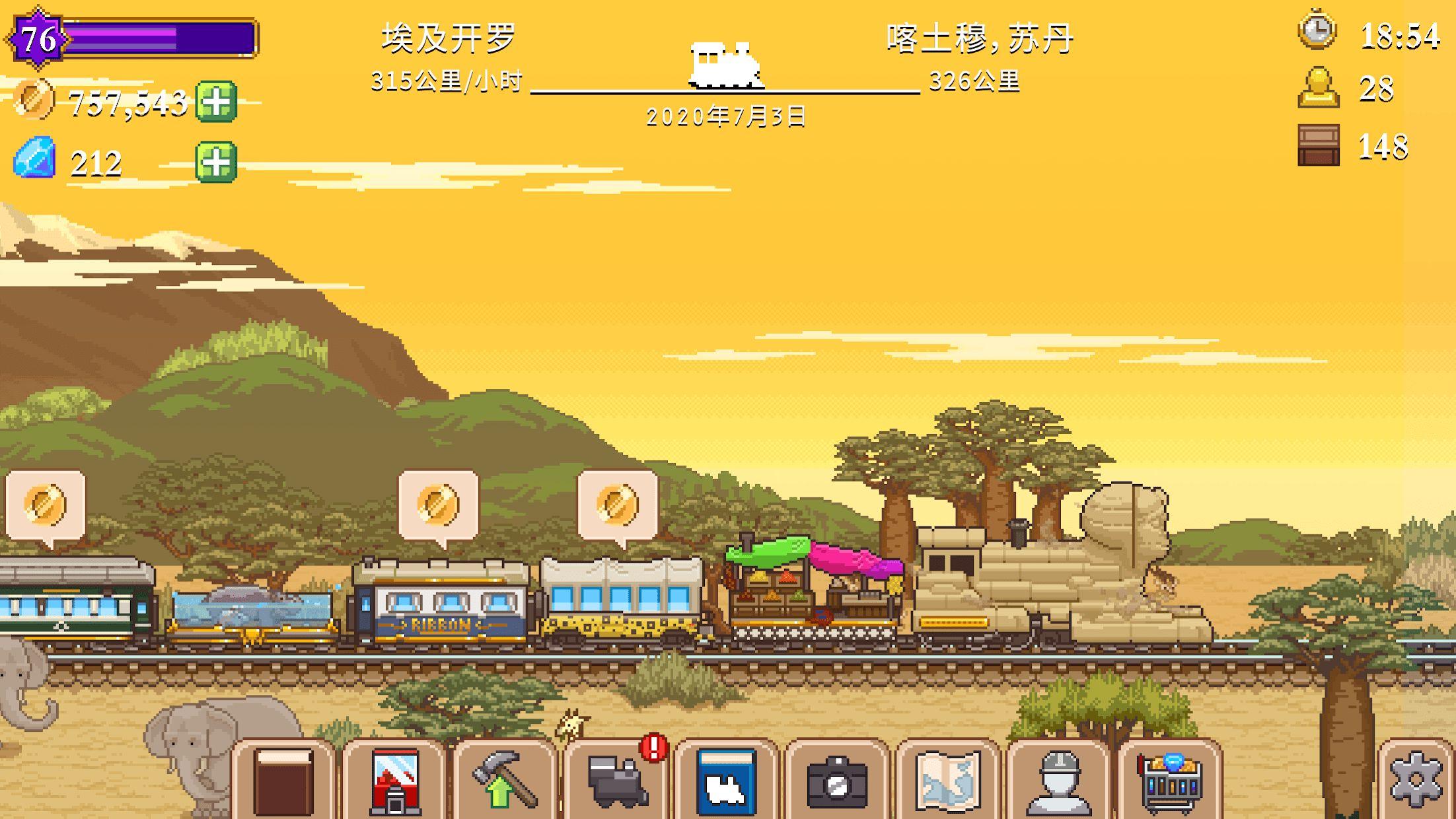 小小铁路 游戏截图5