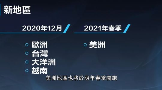 LoL手游公测日程公布!10月27日起将在这些地区进行首次公测 图片2