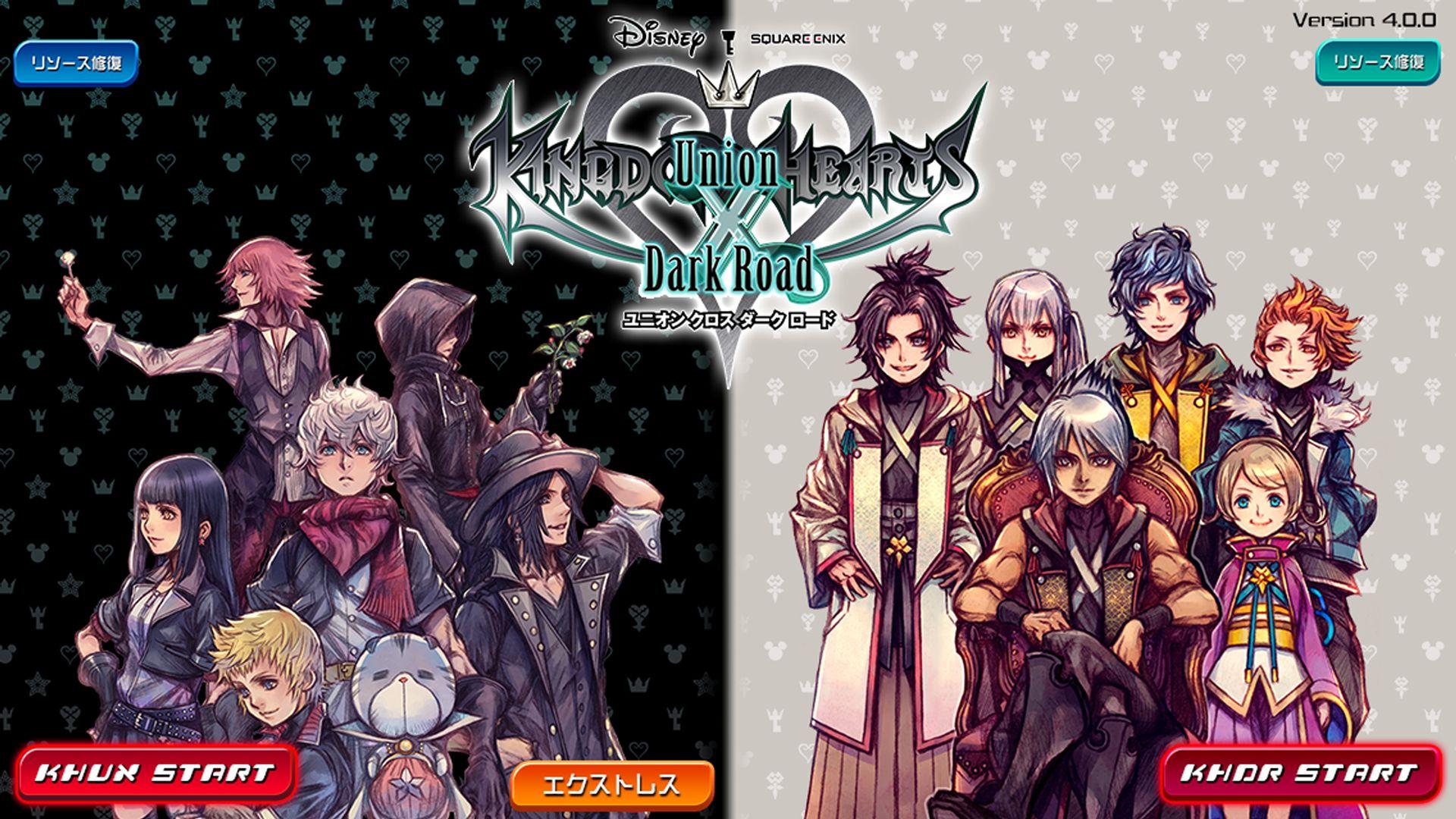 王国之心:联盟 X 黑暗之路(日服) 游戏截图1