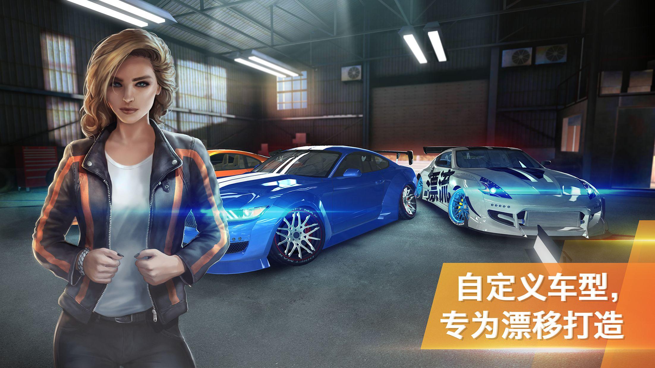 Drift Max Pro (极限漂移专家) - 赛车漂移游戏 游戏截图4