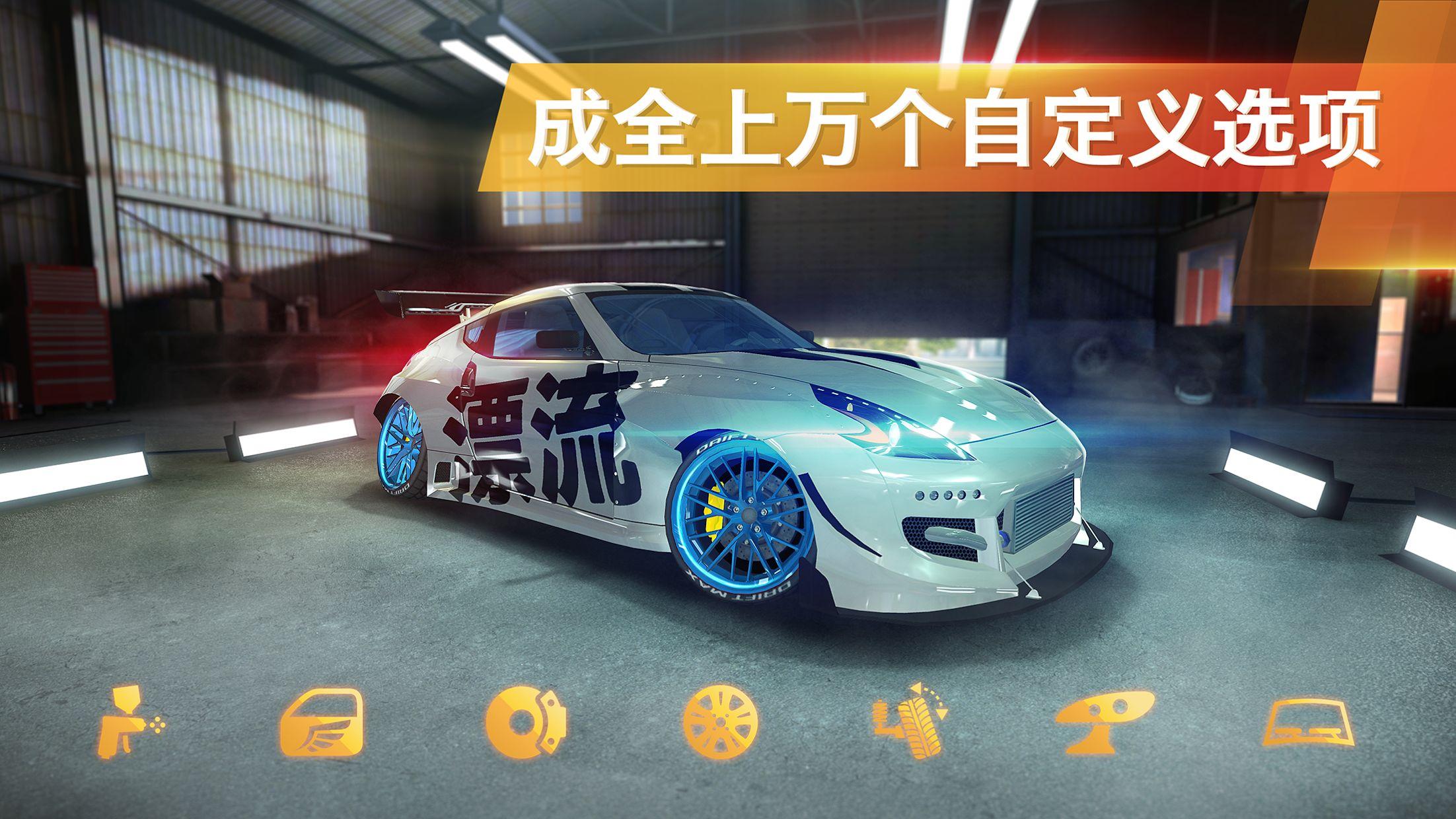 Drift Max Pro (极限漂移专家) - 赛车漂移游戏 游戏截图5