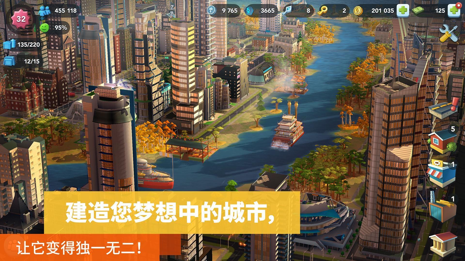 模拟城市 游戏截图1