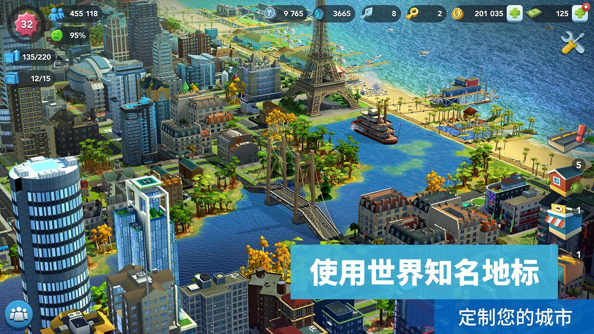 模拟城市 游戏截图2
