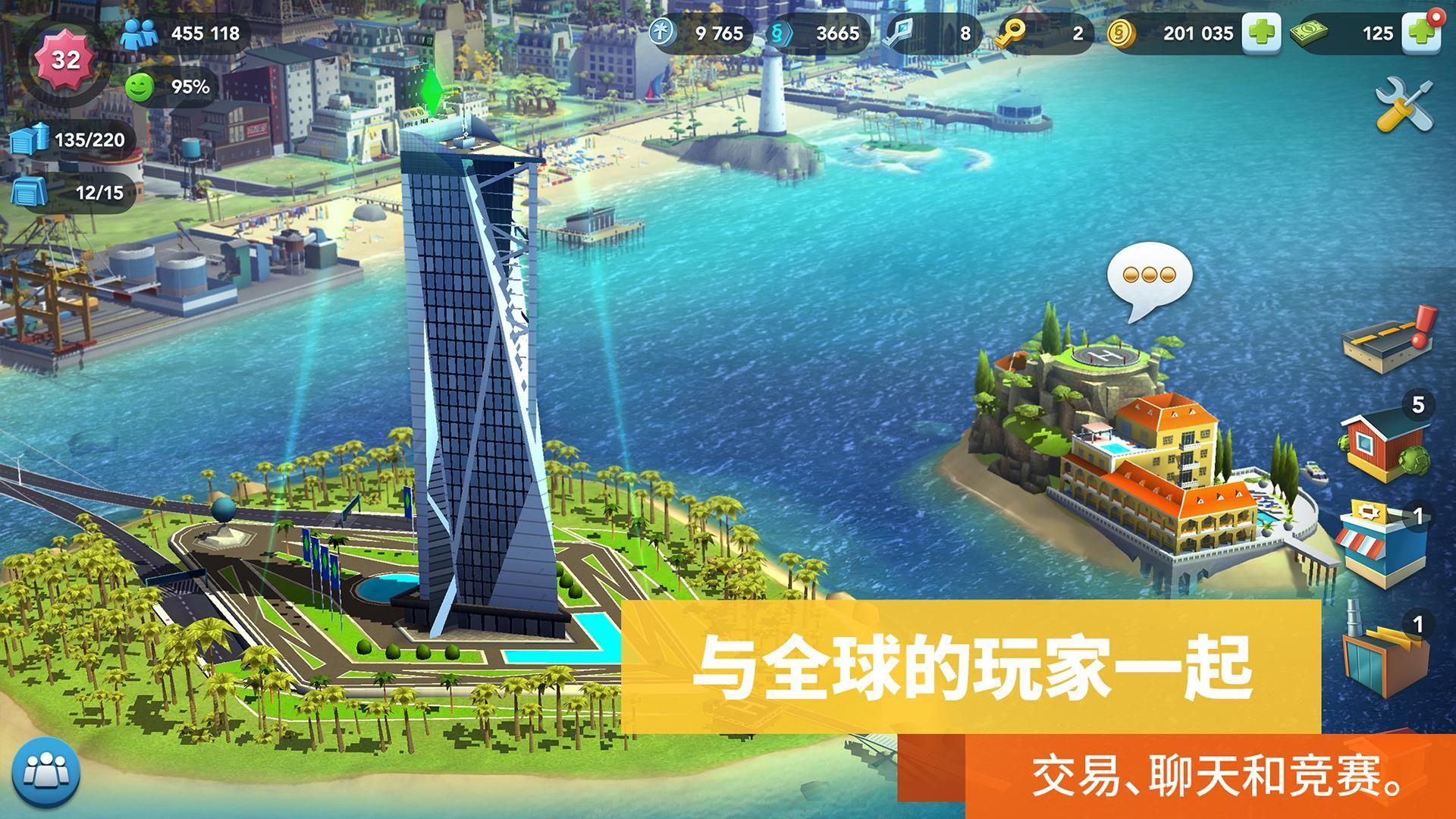 模拟城市 游戏截图3