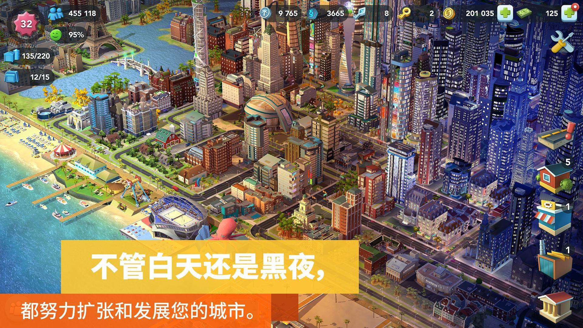 模拟城市 游戏截图4