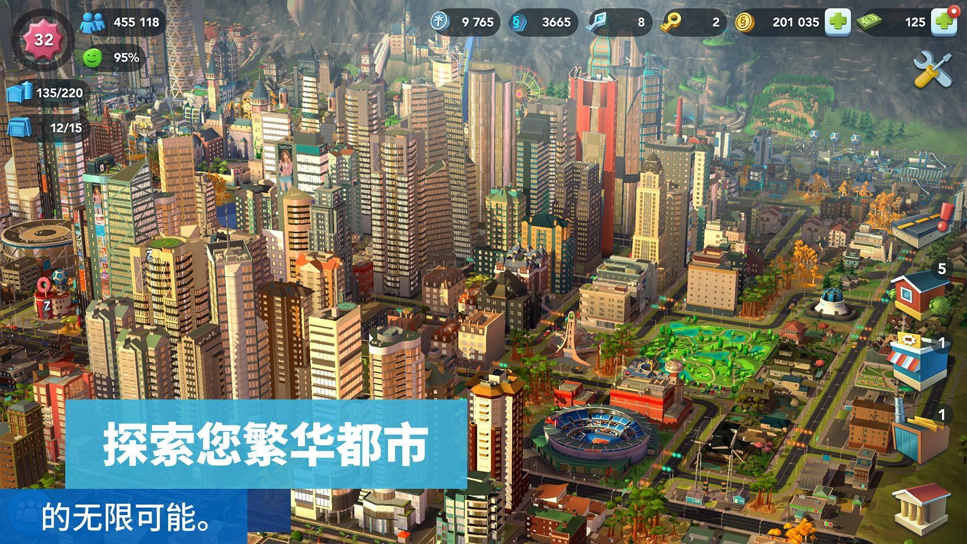 模拟城市 游戏截图5