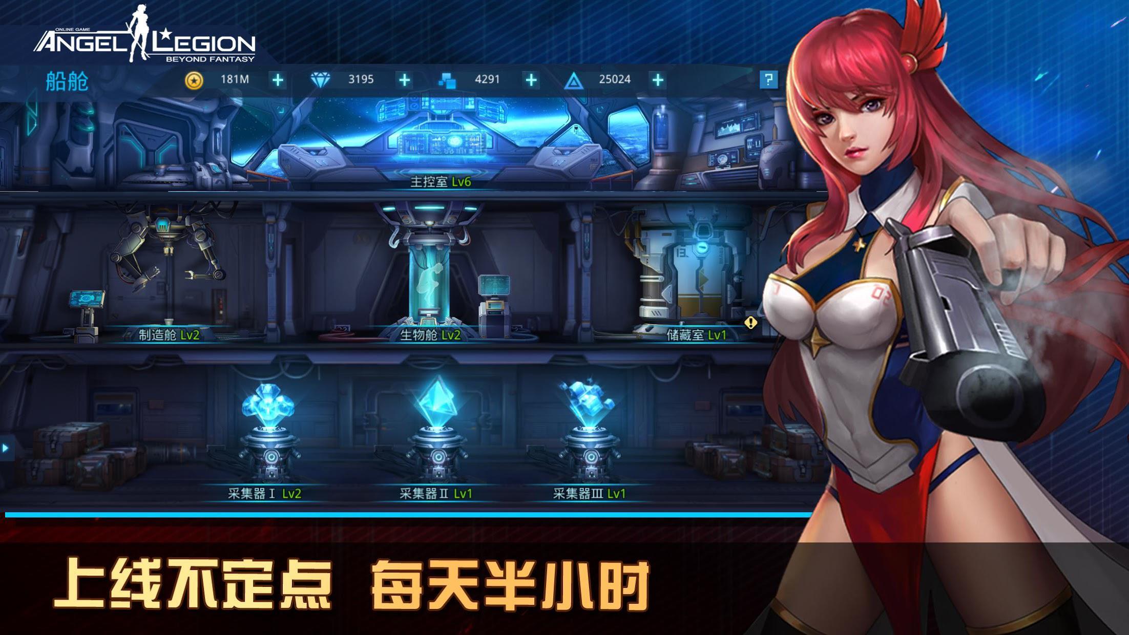 天使军团 游戏截图2