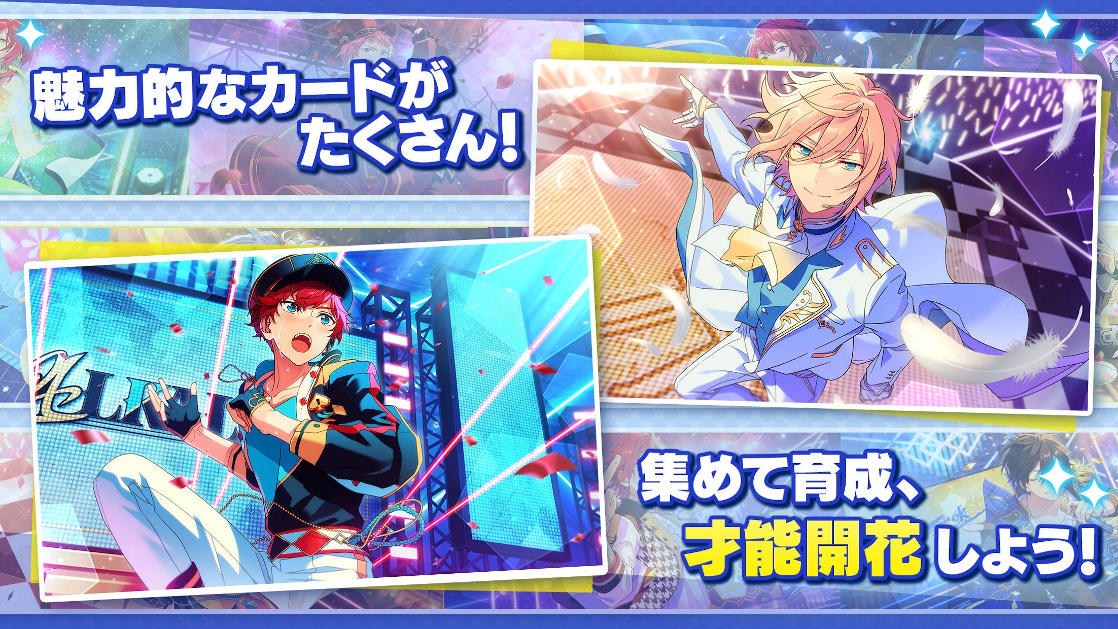 合奏明星 偶像梦幻祭(日服) 游戏截图3