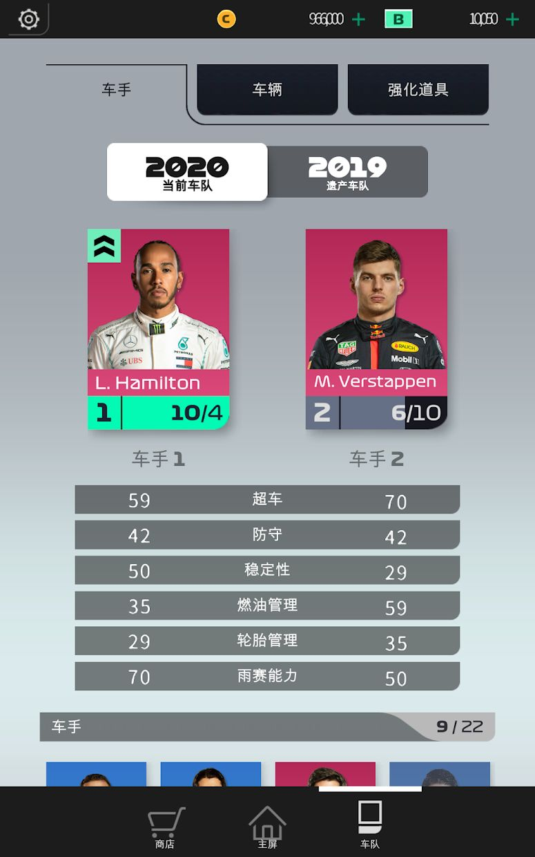 F1 Manager 游戏截图5
