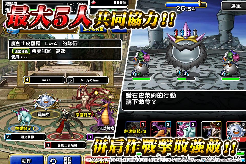 勇者斗恶龙 怪物仙境 SUPER LIGHT 游戏截图2