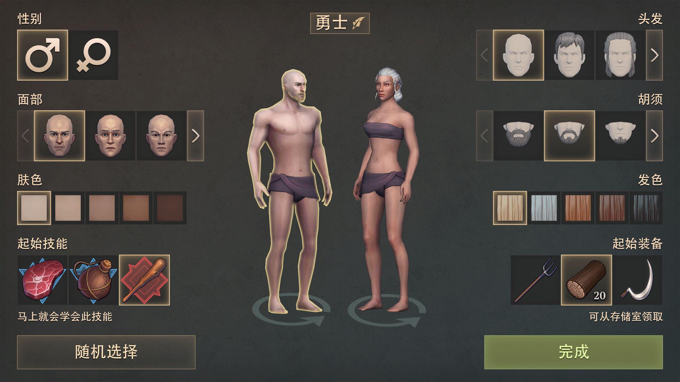冷酷灵魂:黑暗幻想生存游戏 游戏截图1
