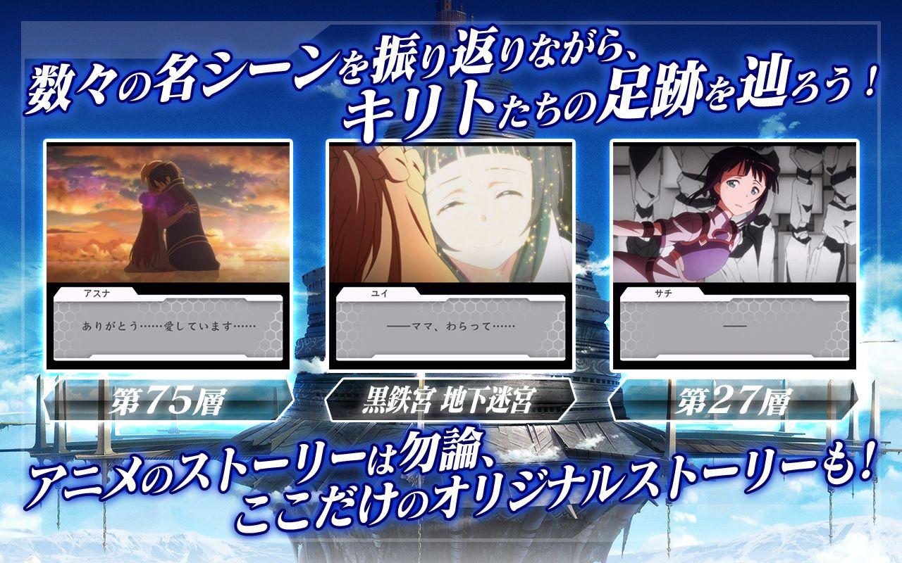 刀剑神域:记忆碎片(日服) 游戏截图3