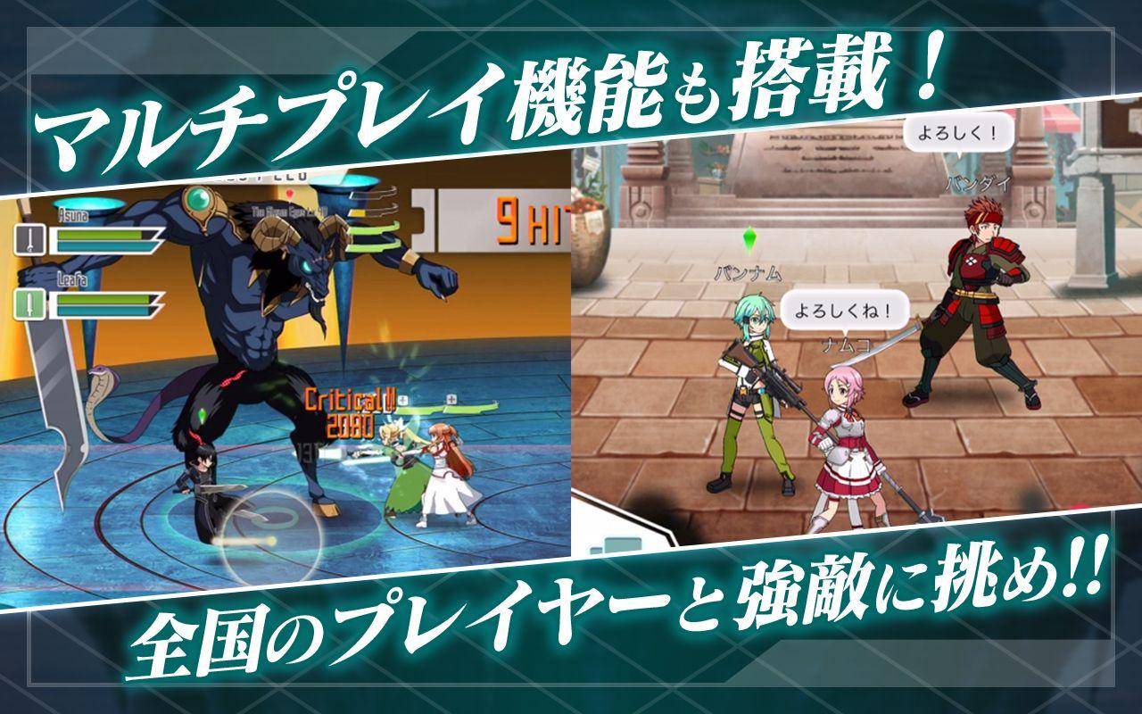 刀剑神域:记忆碎片(日服) 游戏截图4