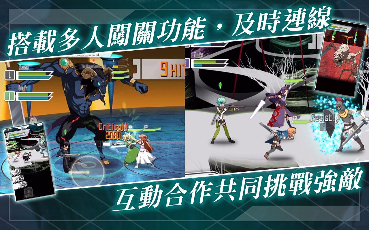 刀剑神域一记忆重组(国际服) 游戏截图3