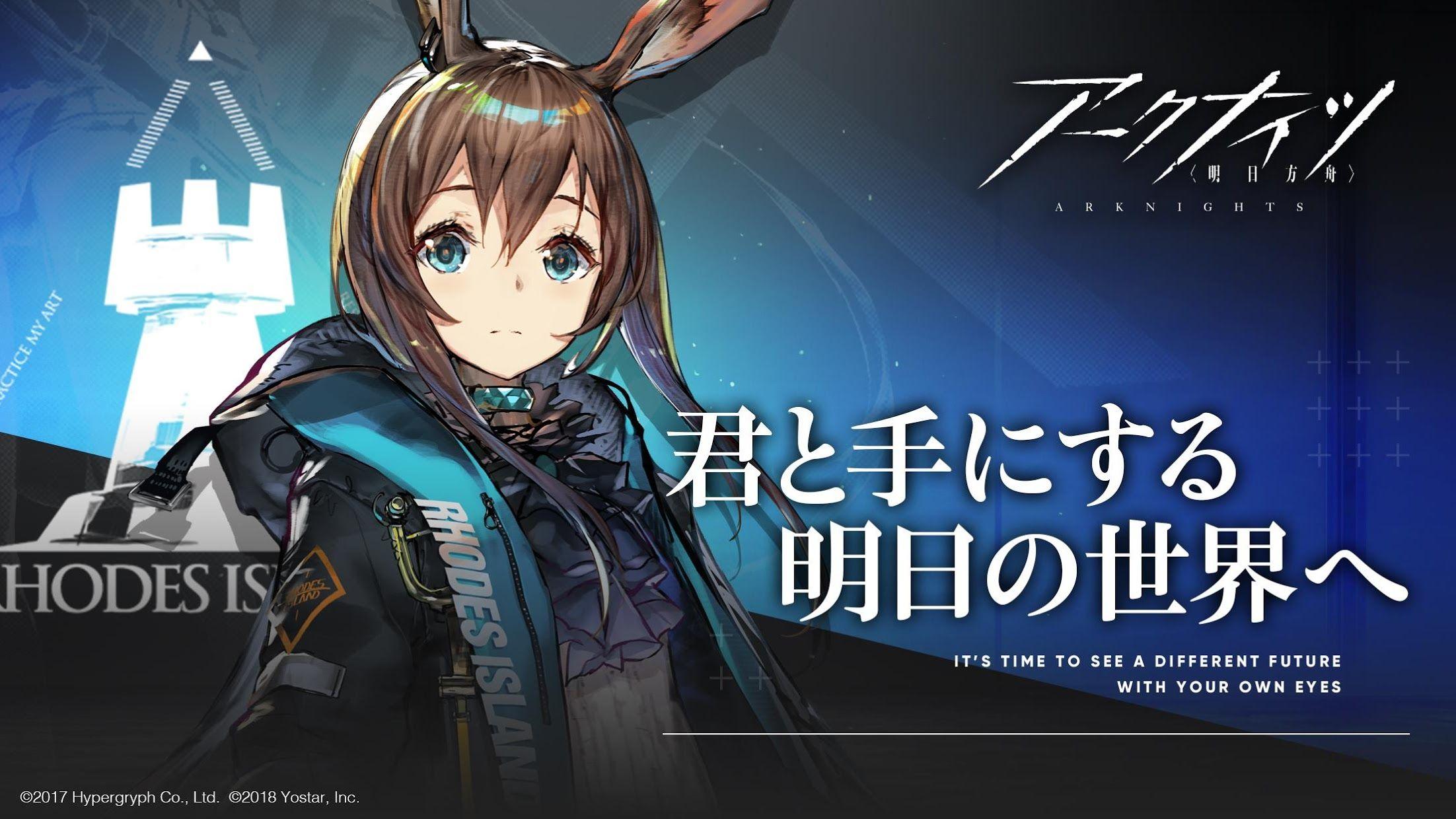 明日方舟(日服) 游戏截图1