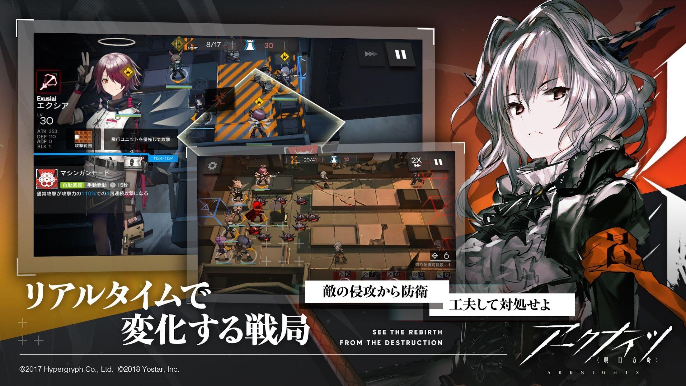 明日方舟(日服) 游戏截图3